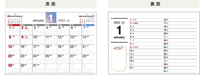 ホワイトの台座と表裏2 種類のカレンダー