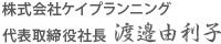株式会社ケイプランニング 代表取締役社長 渡邉由利子
